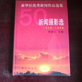 新闻摄影选1949——1999新华社优秀新闻作品