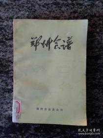 郑州食谱(1977年32开256页