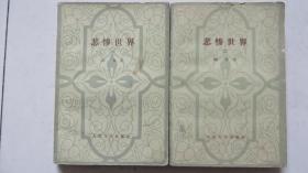 悲惨世界(1、2)两册合售