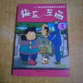 快乐东西:第三辑——六十集动画情景喜剧彩色漫画版