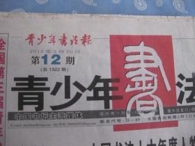 青少年书法报 第12期 总1322期 2012-3-20【只1-4版】