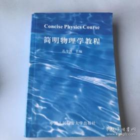 简明物理学教程