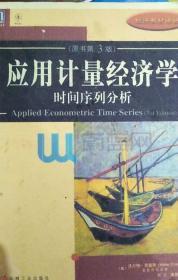 应用计量经济学时间序列分析(复印版)