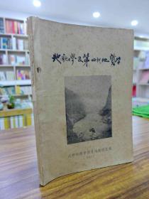 地貌学及第四纪地质学—1977年 成都地质学院普地教研室编