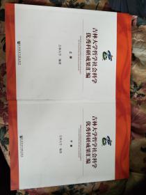 吉林大学哲学社会科学优秀科研成果汇编(全2册)新书