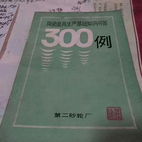 陶瓷磨具生产基础知识问答300例