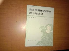 日语中谓语的附加成分与汉译
