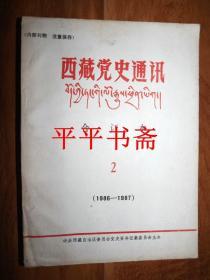 西藏党史通讯合订本.2(1986—1987)16开 共八本