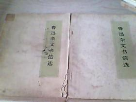 1972年《鲁迅杂文书信选》