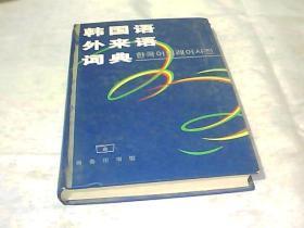 韩国语外来语词典