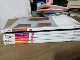 中国书法2010年第7.8.10.11.12期《5本合售》《邮局包裹邮寄邮费13元》