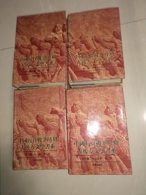 中国抗日战争时期大后方文学书系全20册