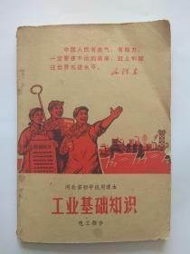 河北省初中试用课本-【工业基础知识、电工部分】