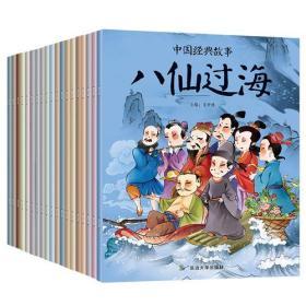 中国经典故事木兰从军 范娥博 延边大学出版社 9787568822169