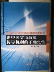 论中国货币政策传导机制的不确定性