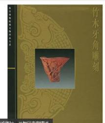 正版!!(故宫博物院藏文物珍品大系)竹木牙角雕刻  9D09b