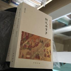 (包邮)重写晚明史 朝廷与党争  樊树志签名钤印本