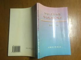 中华人民共和国节约能源法释义 曹康泰主编