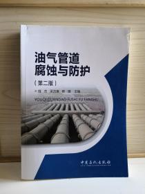 油气管道腐蚀与防护(第二版)