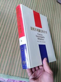 简明不列颠百科全书8(精装护封大16开)