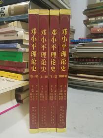 邓小平理论史(共4卷)