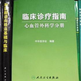 临床诊疗指南·临床诊疗指南-心血管外科分册