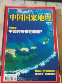 中国国家地理2007年12期 有水渍