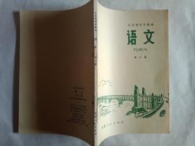江苏省中学课本语文第八册(无涂划,保存完好)