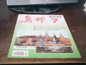 集邮1995.7