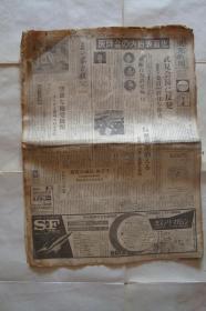 东京新闻   昭和42年1月27日  1-16版全
