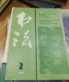 书法1989.2期