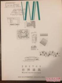 世界建筑 2017年03月 2016WA中国建筑奖