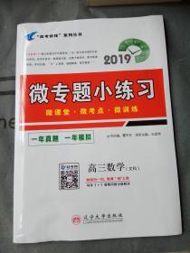 高考快线系列丛书微专题小丛书2019高三数学