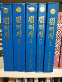 林巨正(朝鲜文,全五册)