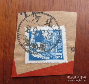普8面值20分邮票销1958年9月18日河北涉县(甲)--邮戳