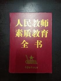人民教师素质教育全书
