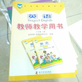 八年级下册,英语,教师教学用书