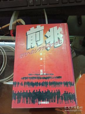 【日文原版书籍】前兆 次代へのシグナルをつかむ—精装 初版