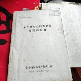 关于刘少奇同志案件复查的证件