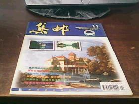 集邮1998.11