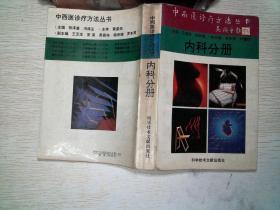 中西医诊疗方法丛书:内科分册