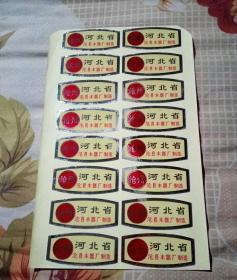 河北省沧县木器厂商标  如图(存379)