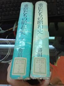 日文原版书 重臣たちの昭和史 (上下) 胜田龙夫
