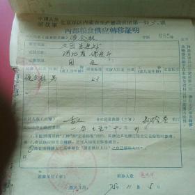 北京军区内蒙古生产建设兵团第一师内部粮食供应转移证明,附市镇居民粮食供应转移证明存根,各99张,因病,因困,上学,调动等退出兵团