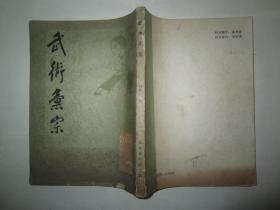 武术汇宗 万籁声著 北京市中国书店1984年一版一印 16开平装本图多