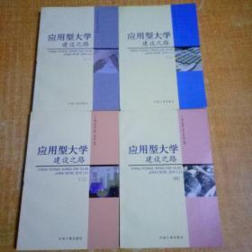 应用型大学建设之路  全四册