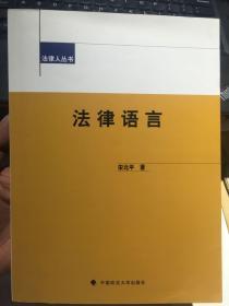 法律人丛书:法律语言