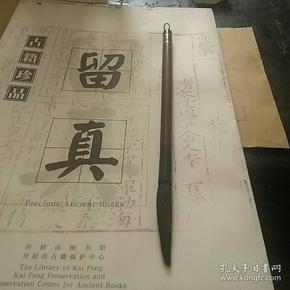 江苏特制大号长颈鹿毛笔