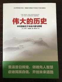 伟大的历史·中华民族五千年的兴盛与辉煌