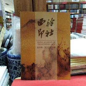 西泠印社:饶宗颐、刘江学术专辑(总第33辑)